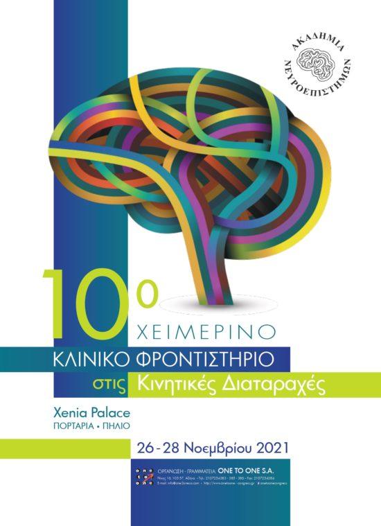 10ο ΠΟΡΤΑΡΙΑ - FINAL_page-0001